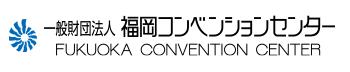 福岡コンベンションセンター