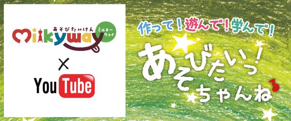 milkyway × youtube