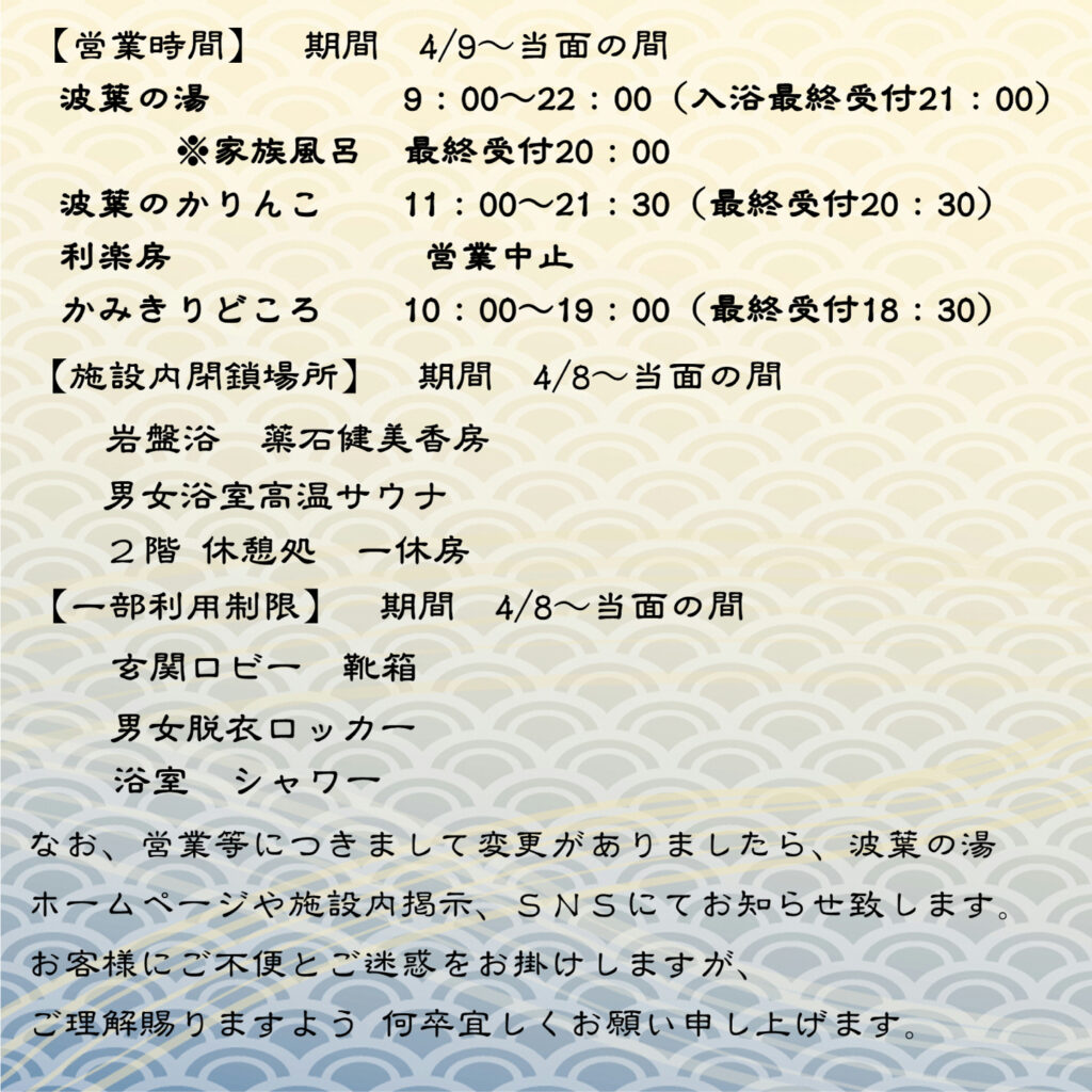 namiha_info_0409_2