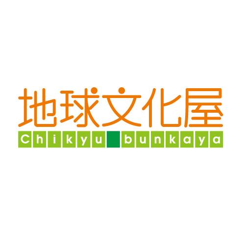 地球文化屋 ロゴ
