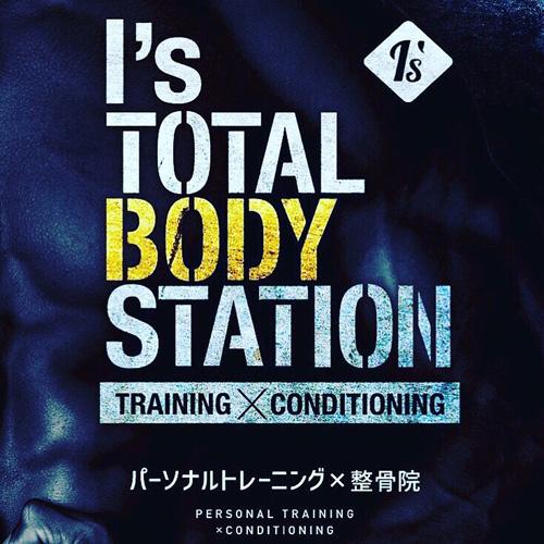 I's TOTAL BODY STATION ベイサイド店 ロゴ