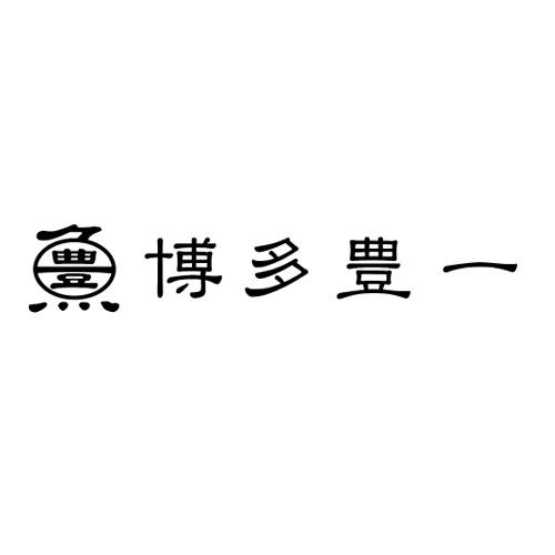 博多豊一 ロゴ