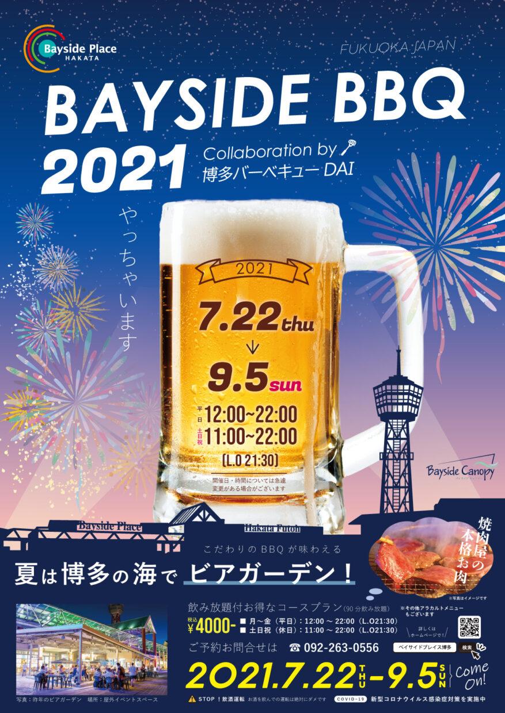 ベイサイドプレイス博多から2021.7.22~9.5期間限定でBAYSIDE BBQ2021を開催します!夏は博多でビアガーデンで楽しみましょう♪